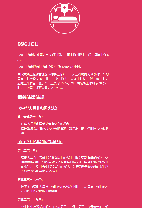 A number of Chinese browsers blocked 996.ICU, Chinese programmers who provoke?